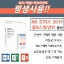 MS 오피스 홈스튜던트 X13 AMD 20UF0018KR 옵션