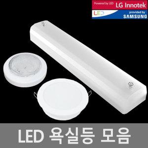 LED 욕실등 방습등 화장실등 매입등 다운라이트 LG칩