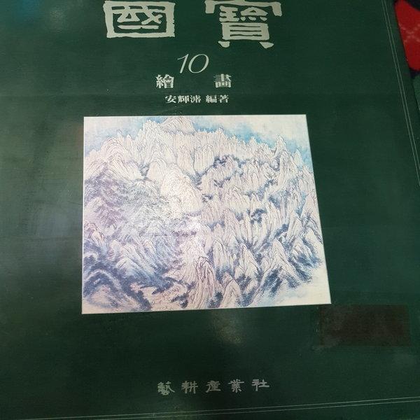 국보10 .회화/예경산업사.1988