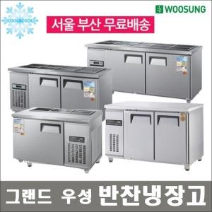 그랜드 내부스텐 반찬냉장고 김밥 테이블냉동 냉장