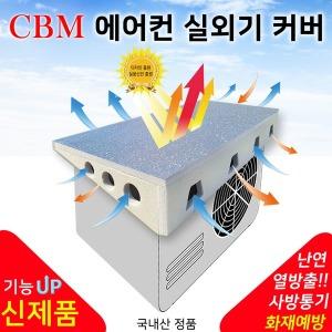 에어컨 실외기커버 태양열차단 난연 덮개 화재예방