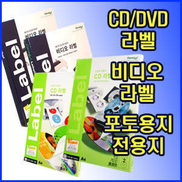 폼텍 CD라벨지/비디오라벨지/각종라벨지모음/폼텍라벨