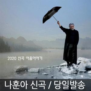 나훈아 아홉이야기CD 2020 신곡 화보 가사집 파우치
