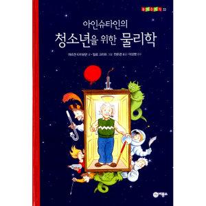 아인슈타인의 청소년을 위한 물리학 (양장)-즐거운 지식 (비룡소 청소년)32