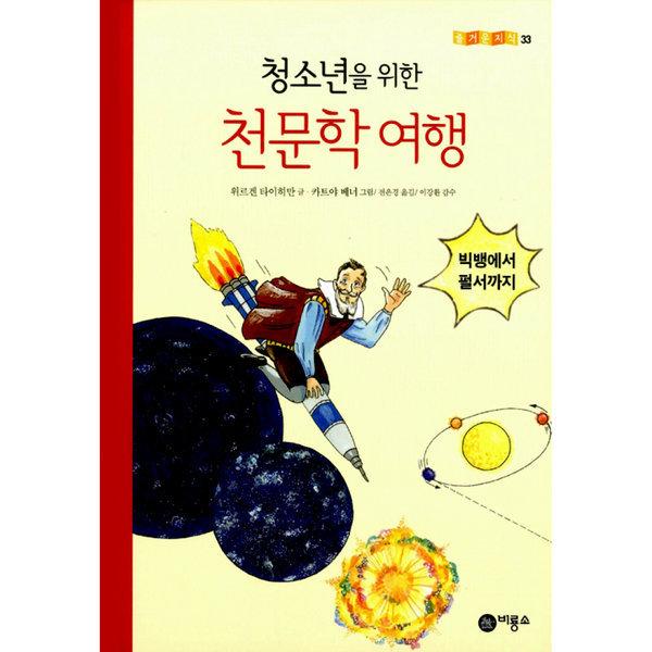 청소년을 위한 천문학 여행 -빅뱅에서 펄서까지(양장)-즐거운 지식 (비룡소 청소년)33