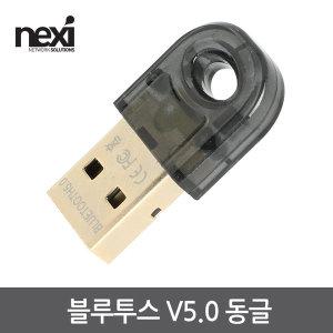 NEXI 블루투스 무선 동글 v5.0 초소형 USB NX-BT50