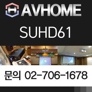옵토마 옵토마 SUHD61 무료배송 방문시공 설치전문 AVH