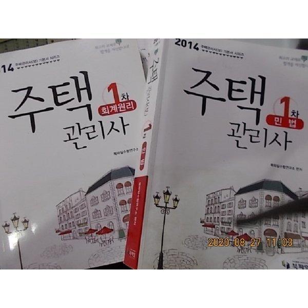 2014 주택관리사 1차 : 민법 + 회계원리    /(두권/하단참조)