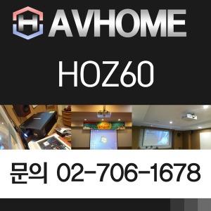 옵토마 옵토마 HOZ60 무료배송 방문시공 설치전문 AVH