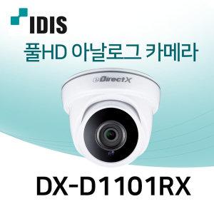 아이디스 DX-D1101RX CCTV 돔카메라