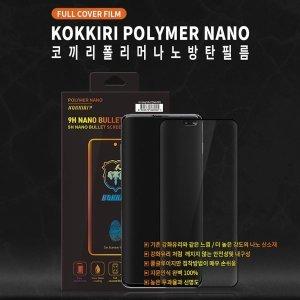 (KOKIRI) 코끼리 갤럭시노트10/플러스 폴리머 나노 풀커버 방탄필름 - 지문인식지원