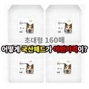 국산 절약형 초대형패드 50g 160매 강아지/애견/배변