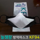 늘해랑 KF94 황사 미세먼지 마스크 대형 블랙 1매