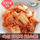 빛 숙성 맛김치 10kg/썰은 김치/볶음용 K