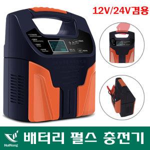 차량용 배터리 충전기 재생기 12V 24V 겸용 간단 사용