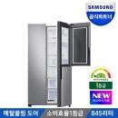 양문형냉장고 RS84T5080M9 메탈쿨링도어 1등급 인증점M