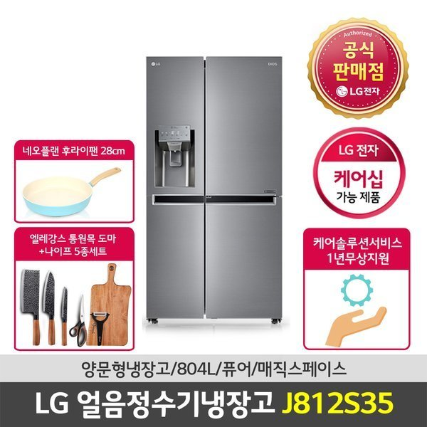 공식판매점  LG얼음정수기냉장고 J812S35 자동정온 UV셀프케어 도어쿨링 매직스페이스 직수식