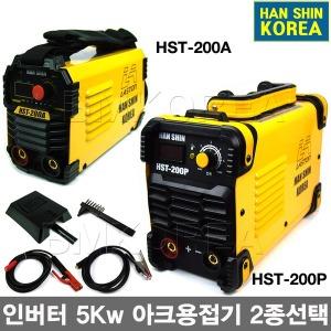 한신 인버터 아크용접기세트 5Kw HST-200A 200P 선택