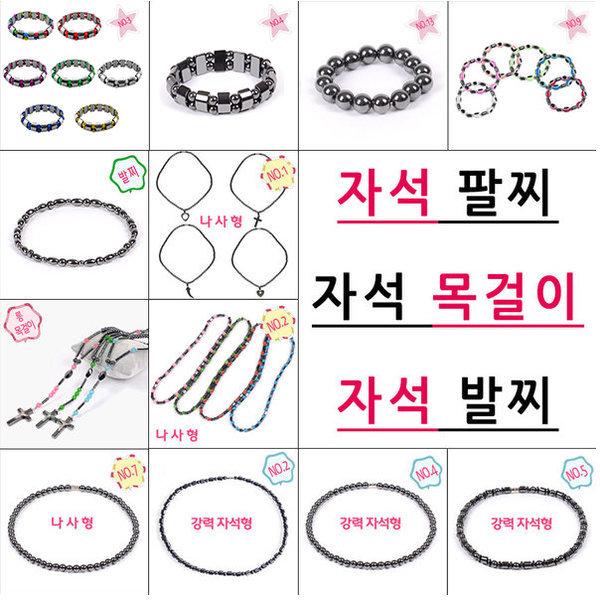 자석팔찌 목걸이 발찌 모음/마그네틱/건강/팔찌