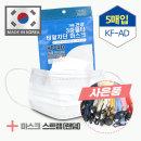국산 식약처허가 KF-AD 비말마스크 비말차단 5매