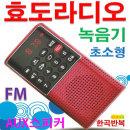 효도라디오 초소형 고감도 녹음기 mp3플레이어 빨강241