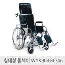 엔도젠 탄탄 침대형 스틸 휠체어 WYK903GC-46