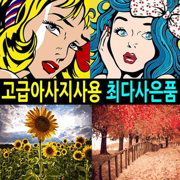 (아트캔버스)탁상액자 명화 그리기 유화 그림 DIY