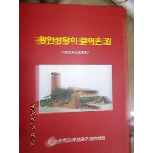광안성당이 걸어온 길 1956~2006