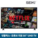SEIKI 58인치 SMART UHD TV SC-58UK952B 넷플릭스 TV