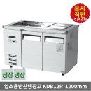 업소용 밧드 반찬냉장고 KDB12R 1200 토핑 테이블