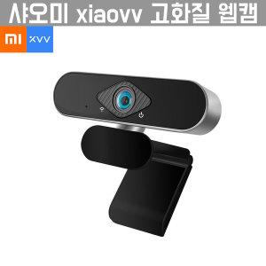 샤오미 xiaovv 고화질 웹캠 영상카메라 영상용품