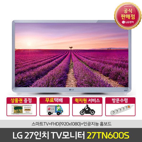 LG 27TN600S 27인치 룸앤 스마트 TV모니터 원룸TV 인테리어TV 소형TV