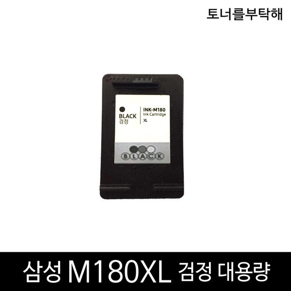 INK-M180XL 검정 SL-J1660 1663 1665 삼성대용량 잉크