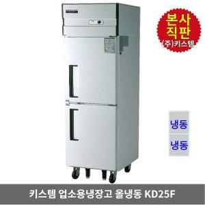 업소용 수직형 대형냉장고 KD25F 올냉동 스텐 농산물