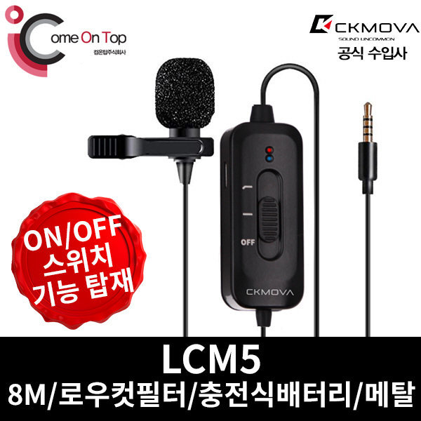 (컴온탑)CKMOVA 수입사 LCM5 핀마이크(로우컷/ON-OFF)