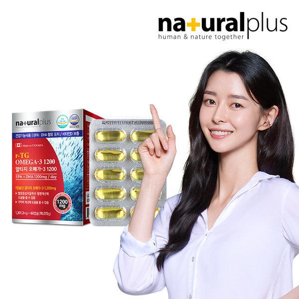 내츄럴플러스 알티지 오메가3(비타민D/60캡슐) 1박스