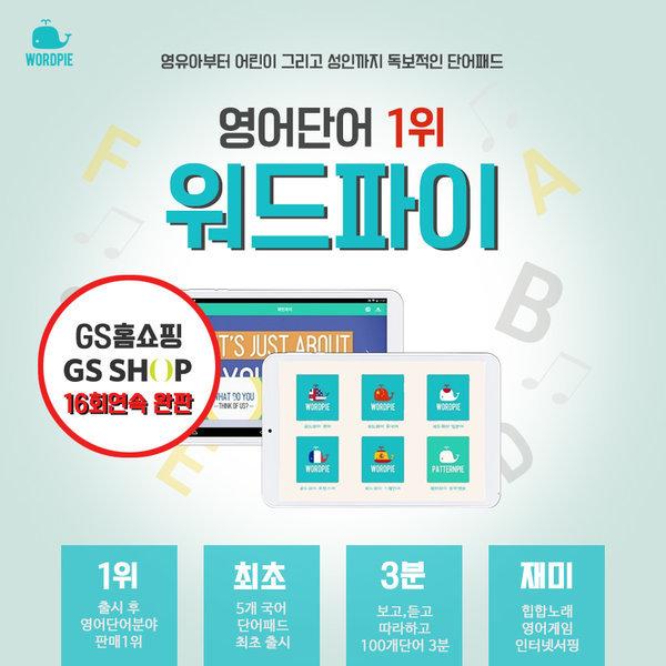 5개국어 단어 마스터 워드파이 태블릿 SET