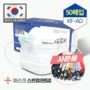 국산 식약처허가 KF-AD 비말마스크 비말차단 50매