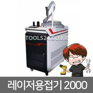 공구왕황부장 아세아 레이저 용접기 예스레이저 2000W