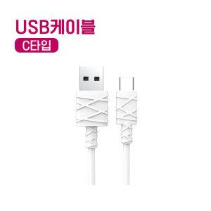 USB C타입 고속 충전 케이블 스마트폰 급속 충전기