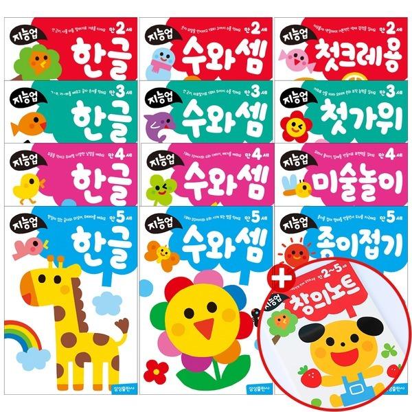 지능업 2~5세 유아학습지 6권 세트+노트증정/한글공부