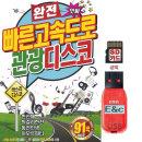 SD 완전빠른 고속도로 관광디스코 91곡 효도라디오mp3
