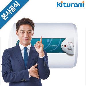 귀뚜라미 전기온수기 KDEW PLUS-50 순간 저장식