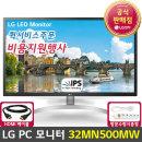 LG IPS 80cm 컴퓨터 모니터 32MN500MW 실재고보유