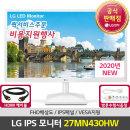 LG 27MN430HW IPS 27인치 화이트 모니터 실재고보유