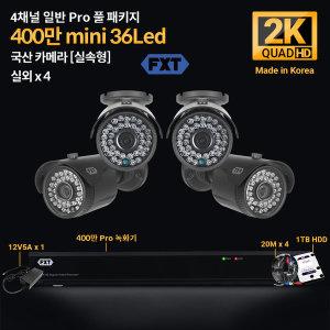 400만 4채널 세트 국산 카메라 실외x4개/36Led 미니