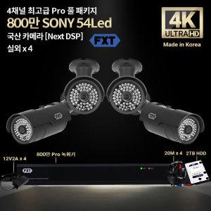 최고급 SONY 800만4채널 국산카메라 4K 압도적인 화질