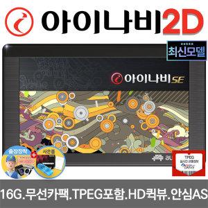 아이나비 2D AN700 네비게이션 7인치 16G DTS TPEG포함