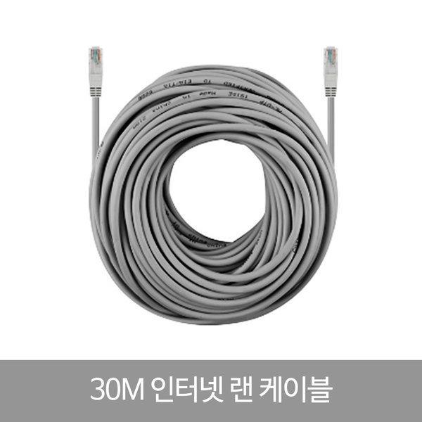 30M 인터넷 랜 케이블