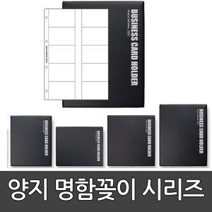 양지 명함꽂이 3호 4호 5호 6호 7호/케이스 카드홀더/